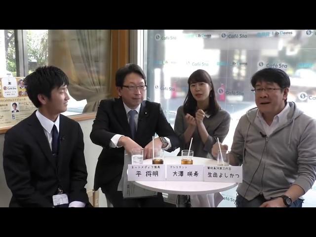 第180回カフェスタトーク【早稲田大学鵬志会副幹事長 植竹智也さん】