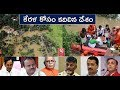 State Govt's Come Forward To Assist Rain Battered Kerala | V6 News