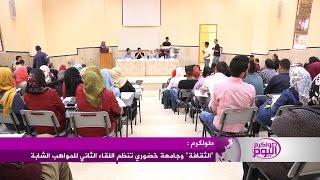 وزارة الثقافة وجامعة خضوري تنظمان اللقاء الثاني للمواهب الشابة