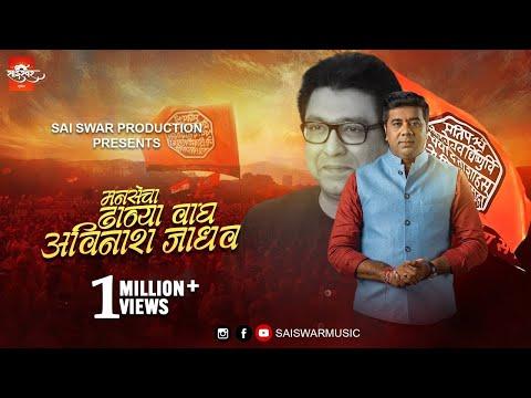 Avinash Jadhav | Manse Cha Dhanya Wagh | Samarthak Shinde, Akash Shejale, Sanket Gurav, Kiran Jadhav