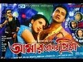 Bangla Movie Amar Praner Priya (DVDrip HQ) BY Shakib Khan