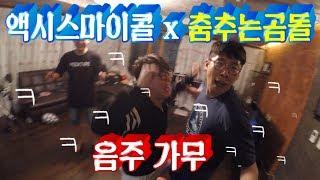 두 아재의 댄스※매주 토요일 홍대 야외댄스!! 오후 3시~4시 시작!!※홍대 걷고싶은거리 (서울 마포구 어울마당로 111)※춤추는곰돌 KAKAOTALK & INSTAGRAM : KB0780※FACEBOOK : facebook.com/rlaquf0130※아프리카TV 방송국 : http://www.afreeca.com/rlaquf0130