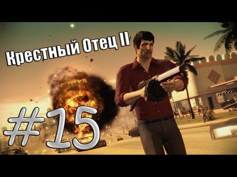 Крестный отец II - Серия 15 - Правительство
