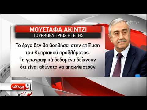 Μουσταφά Ακιντζί: «Συνεκμετάλλευση των αποθεμάτων στην Ανατολική Μεσόγειο | 02/01/2020 | ΕΡΤ