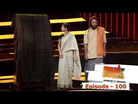 | Udan Panam 3.0 | Episode 100  Celebrations of 100th episode ! I MazhavilManorama