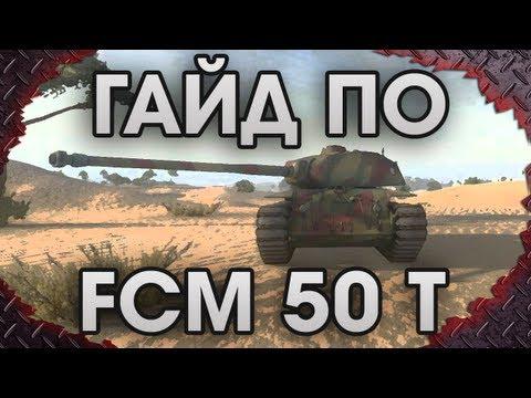 WoT. FCM 50 t - Гайд-VOD от IsoPanzer'a. via MMORPG.su