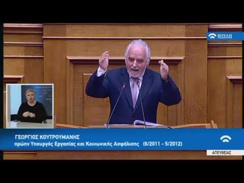 Γ.Κουτρουμάνης(πρώην Υπ.Εργασίας Κοινων.Ασφ.)(Συζ.για τη διενέργεια προκ/κής εξέτασης)(21/02/2018)