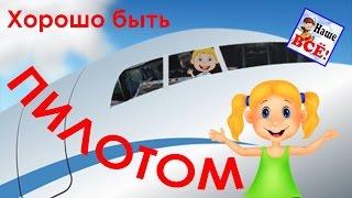 Хорошо быть пилотом! Детям о профессиях