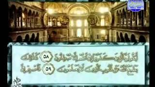 HD المصحف المرتل 21 للشيخ محمد أيوب حفظه الله