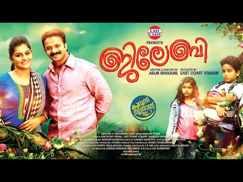 jilebi-malayalam-movie-official-trailer-hd-jayasurya-remya-nambeesan