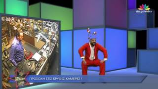 GREGORY SHOW επεισόδιο 23/12/2016