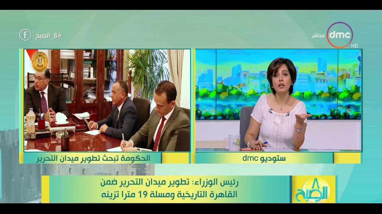 8 الصبح - رئيس الوزراء تطوير ميدان التحرير ضمن القاهرة التاريخية ومسلة 10 مترا تزنيه
