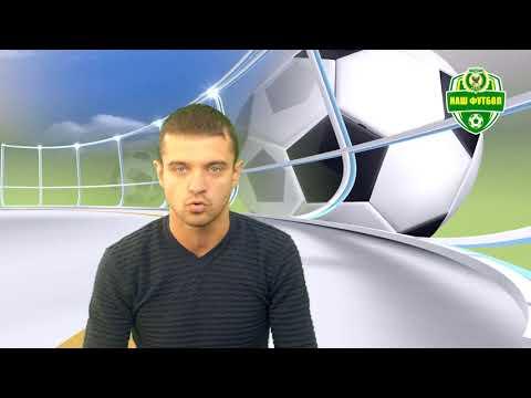 """Програма """"Наш футбол"""", №4, 28.09.2018"""