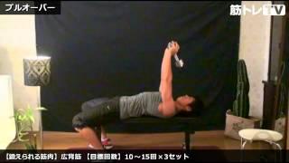 【上半身&体幹部の強化】筋力アップ&胸周りの可動域向上に!「プルオーバー」