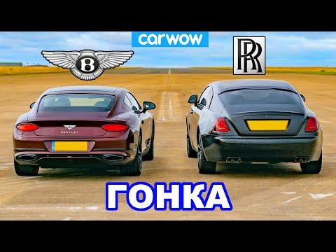 Rolls-Royce Wraith против Bentley GT: ГОНКА!