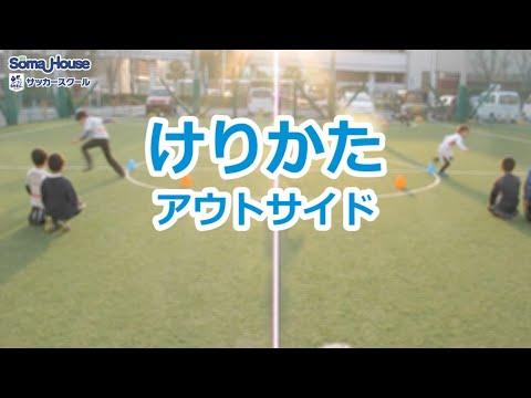 【サッカー基礎】21 けりかた アウトサイドキック 解説あり
