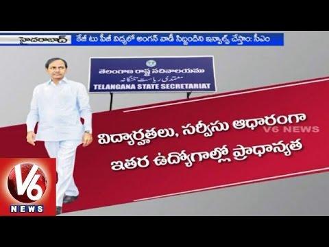 Telangana CM KCR review meet with Anganwadi workers 28022015