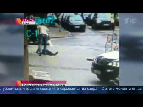 Видео убийства экс-депутата Вороненкова попало на камеру видеонаблюдения !!!
