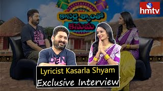 Lyricist Kasarla Shyam Exclusive Interview With Jordar Sujatha