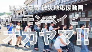 豪雨で観光客が激減 岡山県民が歌い踊るCMを公開「ぜひお越しください!」