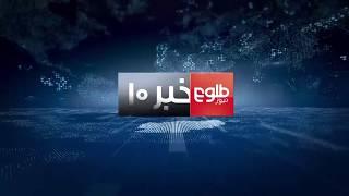 TOLOnews 10pm News 13 November 2017