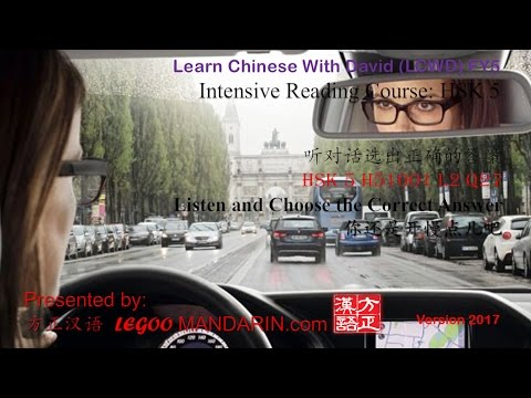 HSK 5 H51001 L2 Q27 你还是开慢点儿吧,注意安全Slow down, pay attention to safety