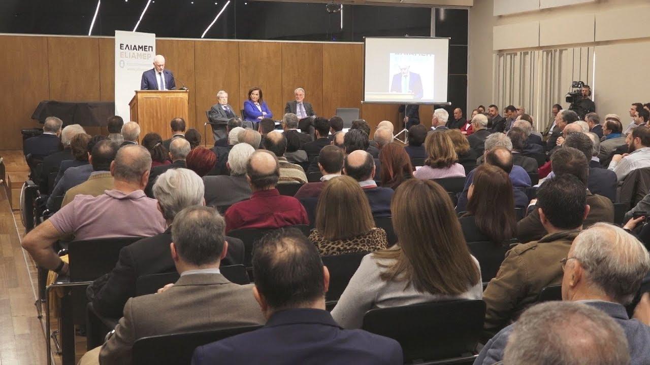 """Εκδήλωση – Δημόσια συζήτηση του ΕΛΙΑΜΕΠ με τίτλο: """"Μας συμφέρει η Χάγη;"""""""