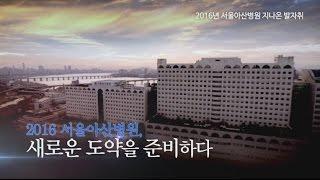 서울아산병원, 새로운 도약을 준비하다 미리보기