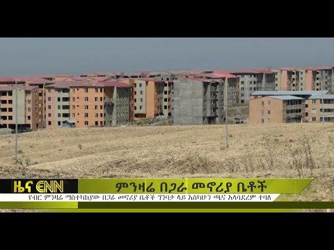 Ethiopia: የብር ምንዛሪ ማስተካከያው በጋራ መኖሪያ ቤቶች ግንባታ ላይ ተፅዕኖ አላሳደረም ተባለ - ENN News