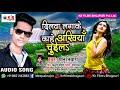 2019 का सबसे दर्द भरा  दिल को छू लेने वाला SAD SONG एक बार जरूर सुने | Sonu Tiwari Bhojpuri Sad Song