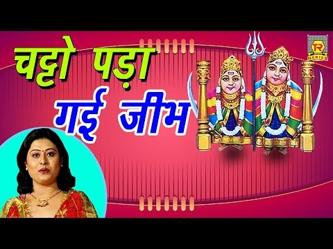 Video चट्टो पड़ जीभ | Chatto Pad Gaye Geebh | Anjali Jain | Kaila Maiya Hit Bhajan download in MP3, 3GP, MP4, WEBM, AVI, FLV January 2017