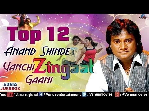 Video Top 12 - Anand Shinde Yanchi Zingaat Gaani : Superhit Marathi Collection   Audio Jukebox download in MP3, 3GP, MP4, WEBM, AVI, FLV January 2017