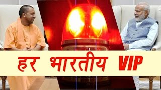 UP CM Yogi Adityanath welcomes PM Modi red beacon ban decision, Yogi said every Indian is VIP. Reacting to Twitterati's appreciation on the government's ...