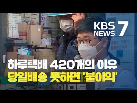 """""""당일 배송 못 하면 불이익""""…하루 420개 못 줄이는 이유는? / KBS뉴스(News)"""