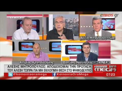 Video - Στα ψηφοδέλτια του ΣΥΡΙΖΑ, τελικά, ο Α. Μητρόπουλος