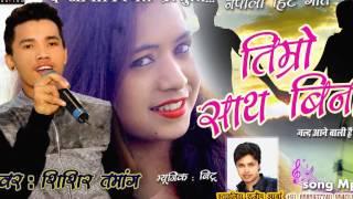 Song : Timro Sath Bina Music : Bittu Indoriya Singer & Lyric : Shisir tamnag Releasing : thraryafilms Diractor : Stylish Rajeev Arya सभी नेपाल के दर्शको से अ...