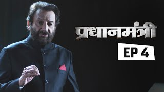 Pradhanmantri - Episode 4 -- Story of Madras and Bombay full download video download mp3 download music download