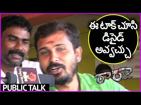 Raa Raa Movie Review/Public Talk | Public Response | Srikanth |