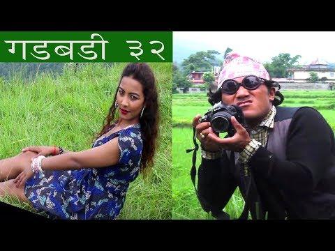 (nepali comedy Gadbadi 32 by www.aamaagni.com - Duration: 30 minutes.)