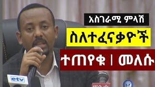 WATCH - Dr Abiy Ahmed Answers Questions In Gambela