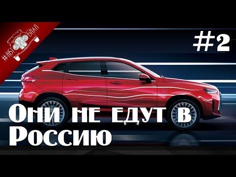 АВТОМОБИЛИ которые не едут в Россию 2 - DomaVideo.Ru