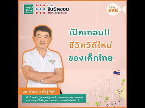 """เปิดเทอม """"ชีวิตวิถีใหม่"""" ของเด็กไทย หลังวิกฤตโควิด-19 มีอะไรที่ต้องกังวล หากโควิด-19 กลับมาควรปิดโรงเรียนหรือไม่ และชีวิตวิถีใหม่ ที่ไม่ใช่เพื่อป้องกันโควิด-19 เท่านั้นจะเป็นอย่างไร ร่วมหาคำตอบได้โดย...  นพ.คำนวณ อึ้งชูศักดิ์ ที่ปรึกษาด้านวิชาการรัฐมนตรีว่าการกระทรวงสาธารณสุข  เฉพาะการแก้ไขปัญหาการแพร่ระบาดของโรคโควิด-19"""