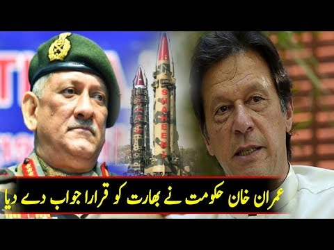 Imran Khan Government Official Reply On Bipin Rawat Statement bout Pakistan ||Pak India Relations