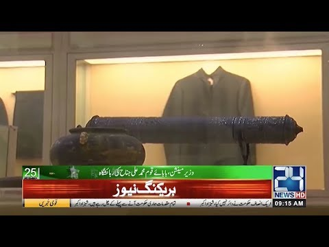House Tour Of Quaid-e-Azam Muhammad Ali Jinnah