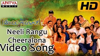 Neeli Rangu Cheeralona Song Lyrics from  Govindudu Andarivadele - Ram Charan