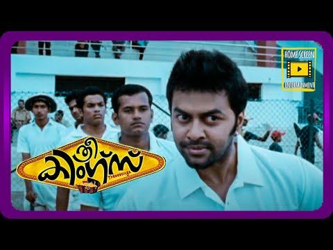 Three Kings Malayalam | Full Movie Scene part 1 | Suraj Comedy | Indrajith Comedy | Jayasurya Comedy