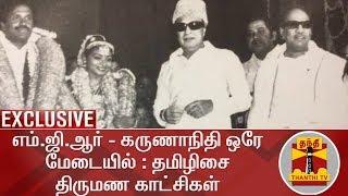 Video EXCLUSIVE | தமிழிசை திருமணத்தில் எம்ஜிஆர், கருணாநிதி பேச்சு | Tamilisai | MGR | Karunanidhi MP3, 3GP, MP4, WEBM, AVI, FLV Maret 2019