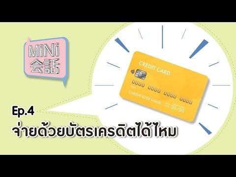 MiNi会話 Ep.4 : จ่ายด้วยบัตรเครดิตได้ไหม