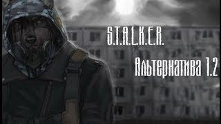 Прохождение Сталкера Альтернатива 1.2(часть 1) (огромные диалоги)