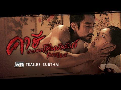 EMPIRE OF LUST : คาฮี ปรารถนาโค่นบัลลังก์ (Official Trailer Sub Thai)